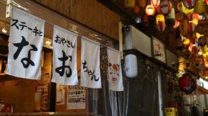 ステーキとおやさい なおちゃん_004